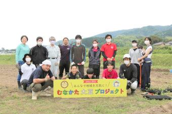 むなかた大豆プロジェクトsince2015始動